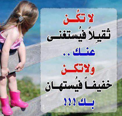 حكم ونكت ومقولات شهير  18335910