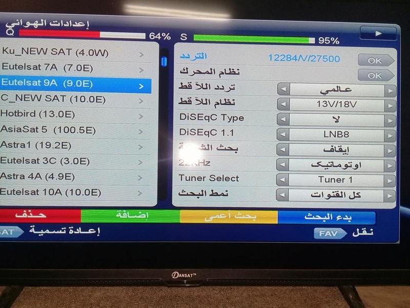 تحويل qmax salik h7 الى starsat 90000 24920310