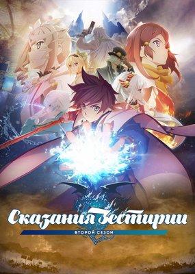 Сказания Зестирии: Крест 2 Tales of Zestiria the X : ( Эпизоды 12 ) 14888912