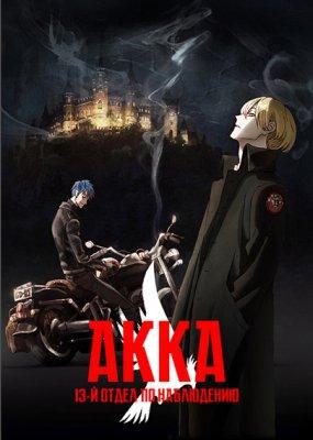 АККА: Надзорный департамент 13 районов \ACCA 13-Ku Kansatsu-Ka : ( Эпизоды 12 ) 14888915