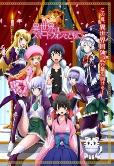 В другом мире со смартфоном / Isekai wa Smartphone to Tomo ni.: (Эпизоды 12) 16216426