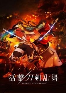 Танец мечей / Katsugeki/Touken Ranbu :(Эпизоды 13) 16216427