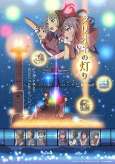 Свет морского ангела / Clione no Akari: (Эпизоды 12) 16216438