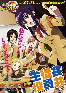Члены школьного совета / Seitokai Yakuindomo Movie 16216444