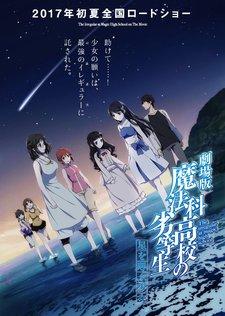 Непутёвый ученик в школе магии: Взывающая к звёздам / Mahouka Koukou no Rettousei Movie: Hoshi wo Yobu Shoujo 16216445
