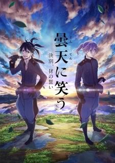 Облачный смех: Гайдэн / Donten ni Warau Gaiden: Ketsubetsu, Yamainu no Chikai 16216460