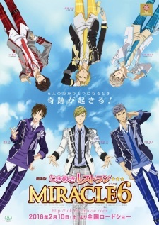 Tokimeki Restaurant☆☆☆ MIRACLE6 Movie 16216463