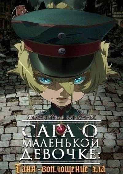 Военная хроника маленькой девочки: Сага о Злой Тане Yōjo Senki: Saga of Tanya the Evil:(Эпизоды 13) Mkpka912