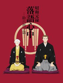 Комические рассказы эпохи Сёва: Новый цикл Сукероку\ Shōwa Genroku Rakugo Shinjū: Sukeroku Futatabi-he ( Эпизоды 12 ) Mkpka916