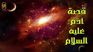قصة نبينا ادم عليه السلام Downlo11