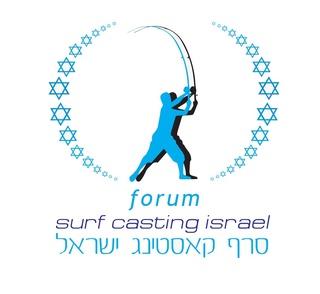 קהילת דייגים : Surf Casting Israel