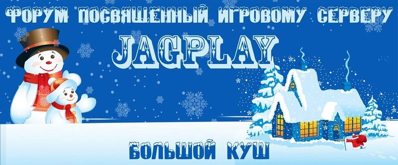 Большой Куш Jagplay