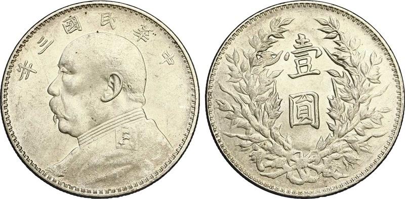 Ayuda para la identificación de moneda Yuan-s10