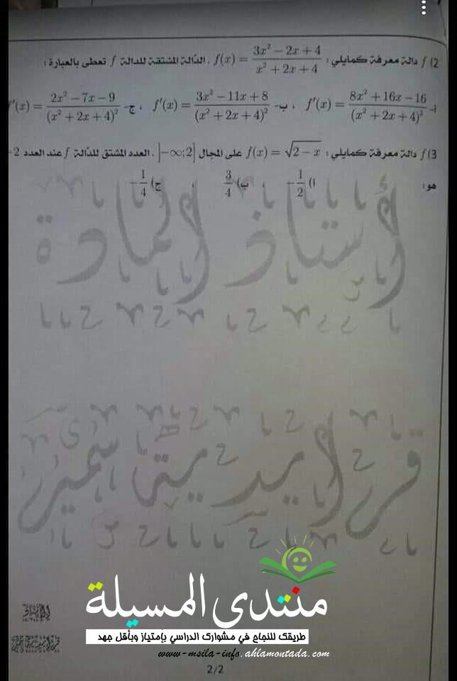تصحيح اختبار للسنة 2 ثانوي في مادة الرياضيات  0213