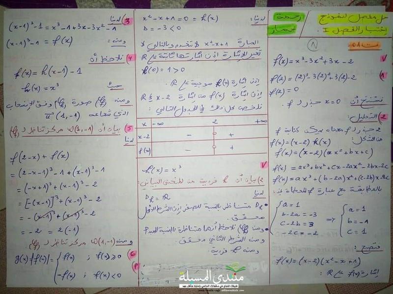 تصحيح اختبار للسنة 2 ثانوي في مادة الرياضيات  0312