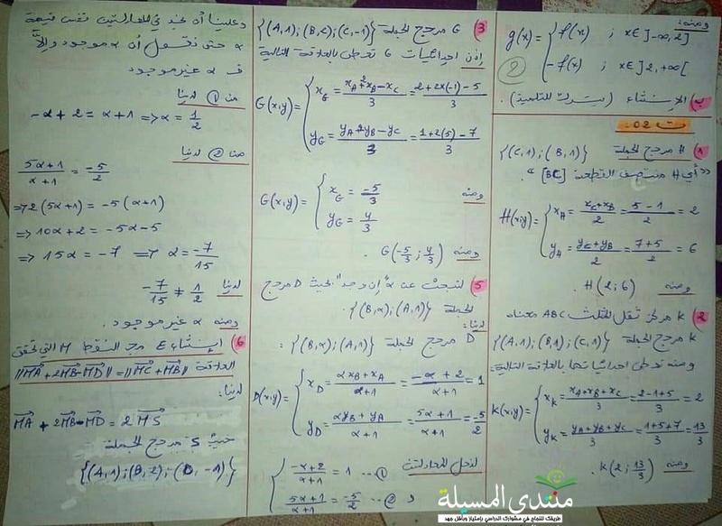 تصحيح اختبار للسنة 2 ثانوي في مادة الرياضيات  0413