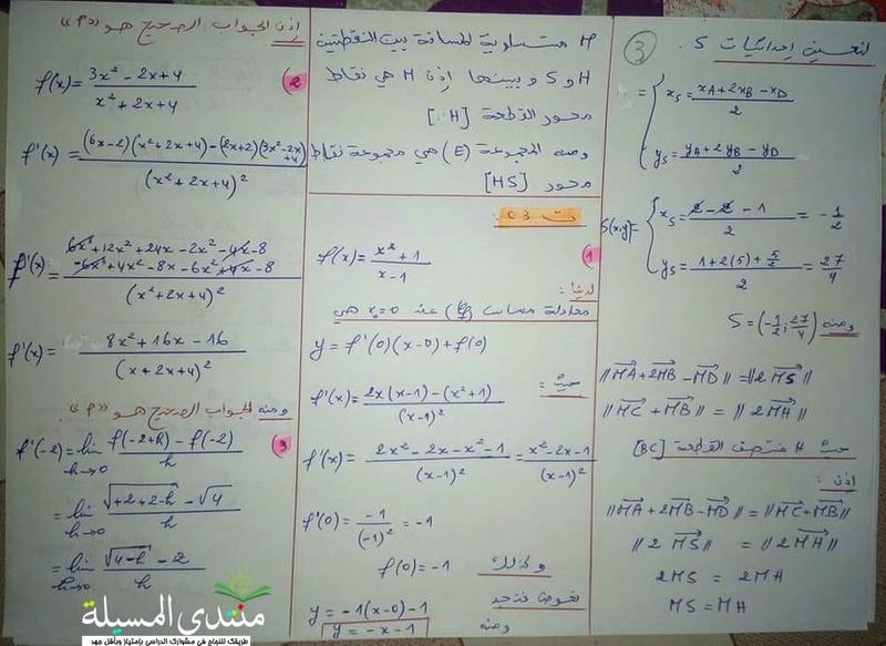 تصحيح اختبار للسنة 2 ثانوي في مادة الرياضيات  0512