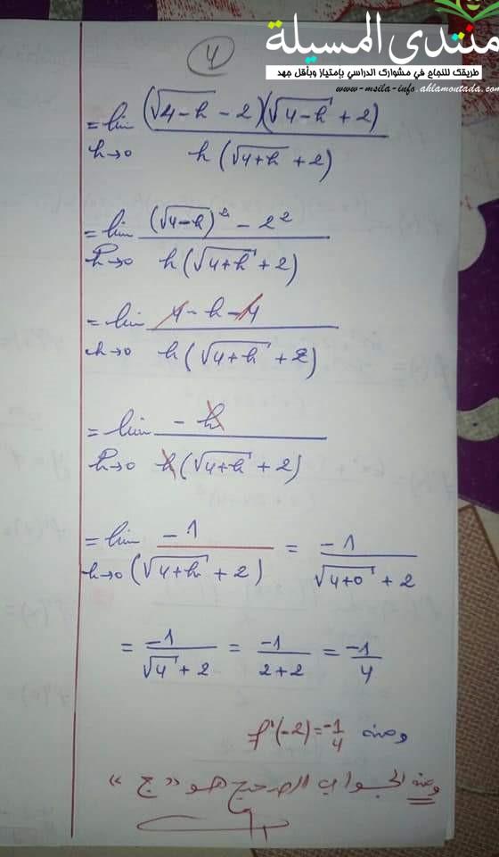 تصحيح اختبار للسنة 2 ثانوي في مادة الرياضيات  0611