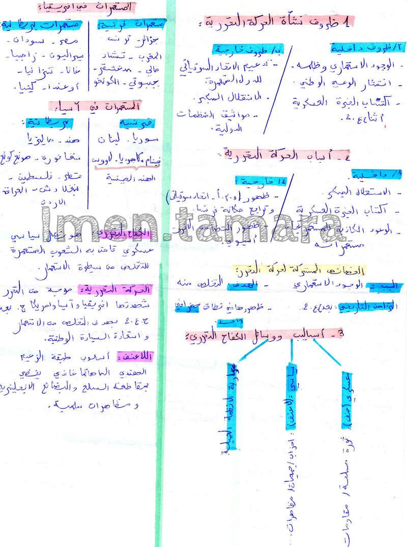 [ملخص] في مادة التاريخ للفصل الاول للسنة 2 ثانوي  P_274710