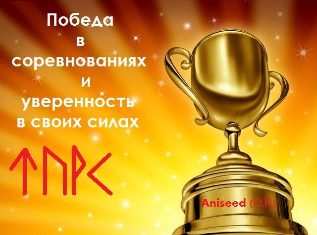 Победа в соревнованиях и уверенность в своих силах Vdhnkw10