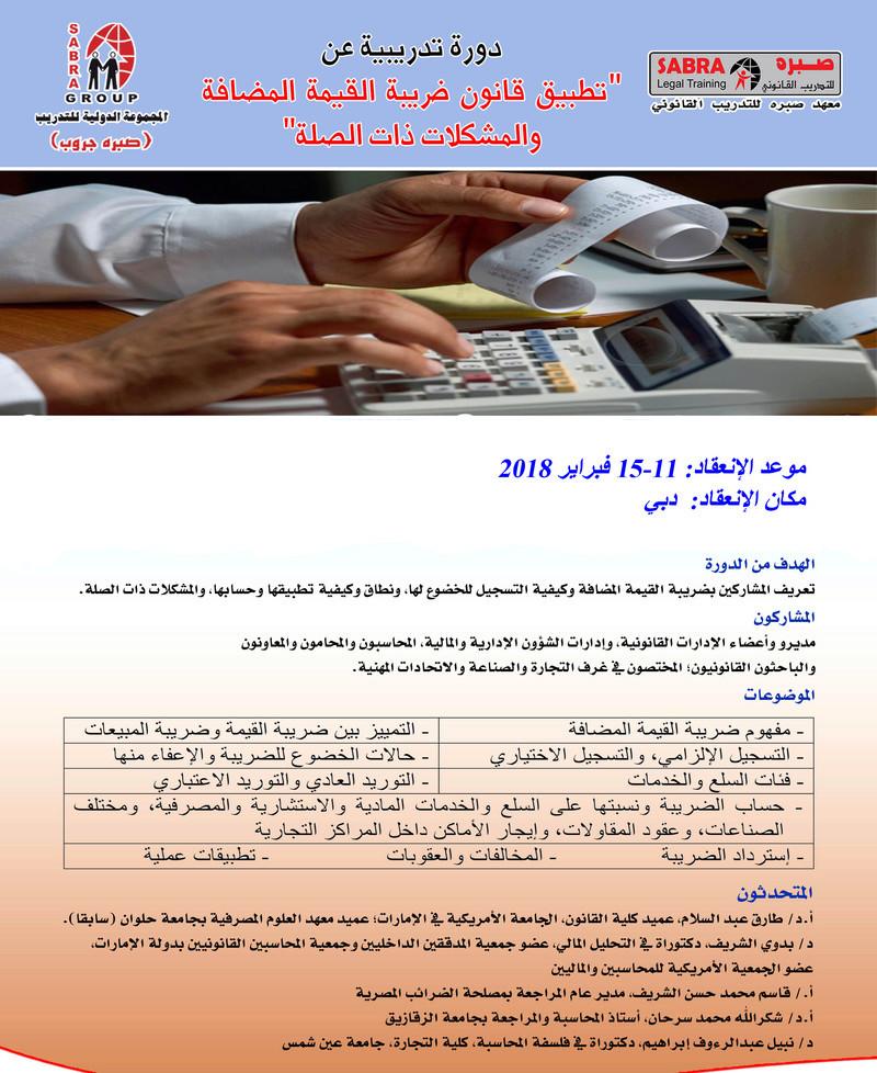 """دورة تدريبية عن """" تطبيق قانون ضريبة القيمة المضافة والمشكلات ذات الصلة """" في دبي Oa_ooi19"""