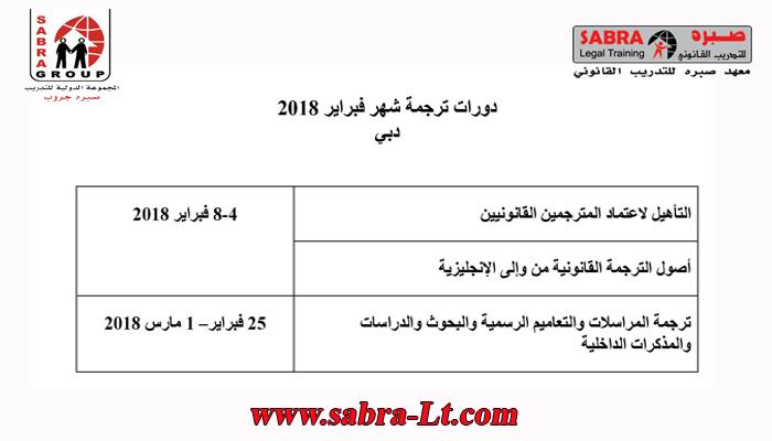 دورات ترجمة شهر فبراير 2018، دبي U_o_ia11