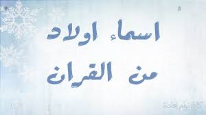 اجمل اسماء اولاد من القران الكريم 1210