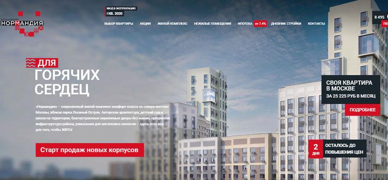 """От 140 и ... - составляем хронологию роста стоимости квартир в ЖК """"Нормандия"""" - Страница 7 33333310"""