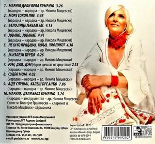 Cakana - Dragica Radosavljevic - Diskografija  1343-210