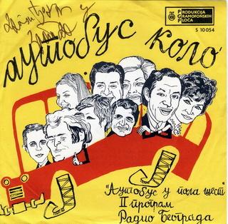 Predrag Zivkovic Tozovac - Diskografija 1971-110