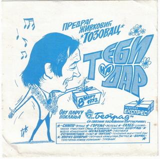 Predrag Zivkovic Tozovac - Diskografija 1973-210