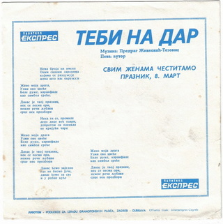 Predrag Zivkovic Tozovac - Diskografija 1973-211