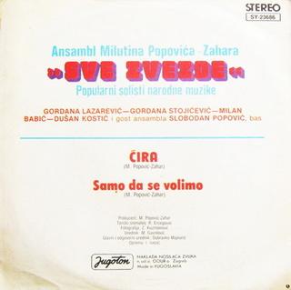 Gordana Lazarevic - Diskografija 1980_z15
