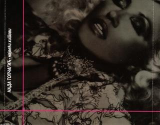 Nada Topcagic - Diskografija 2008_u10
