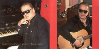 Rade Vuckovic - Diskografija  - Page 2 2010_p24