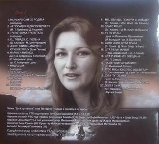 Gordana Stojicevic - Diskografija  - Page 2 2012_b19