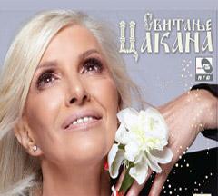 Cakana - Dragica Radosavljevic - Diskografija  Cakana10