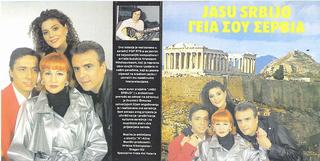 Slavko Banjac - Diskografija  Image41