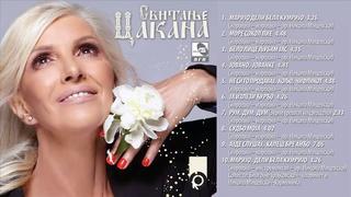 Cakana - Dragica Radosavljevic - Diskografija  Maxres19