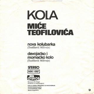 Andrija Era Ojdanic - Diskografija Omot212