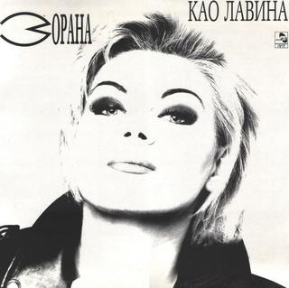 Zorana Pavic - Diskografija  R-228414