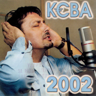 Dragan Kojic Keba - Diskografija R-336114