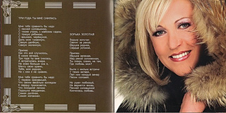 Merima Kurtis Njegomir - Diskografija  - Page 2 R-401015