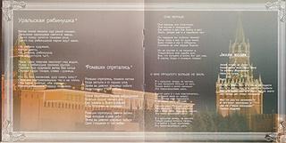 Merima Kurtis Njegomir - Diskografija  - Page 2 R-401017