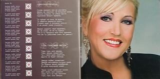 Merima Kurtis Njegomir - Diskografija  - Page 2 R-401020