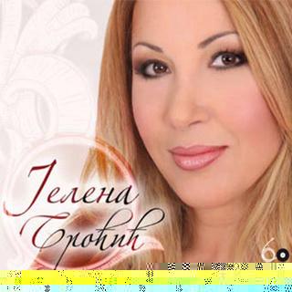 Jelena Brocic -Diskografija R-476729