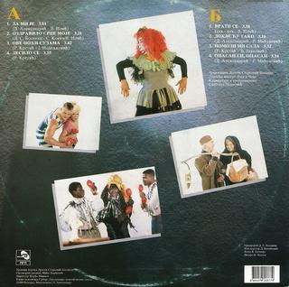 Nada Obric - Diskografija  - Page 2 R-538054