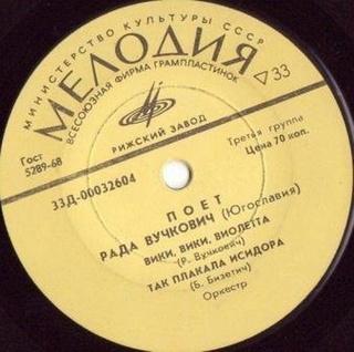Rade Vuckovic - Diskografija  R-572016