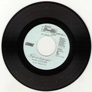 Predrag Gojkovic Cune - Diskografija  - Page 4 R-782624