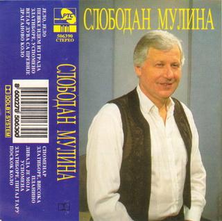 Slobodan Mulina - Diskografija  Slobod23